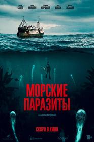 Морские паразиты (2020)