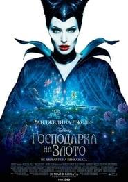 Господарка на злото (2014)