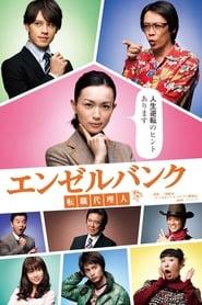 Poster Angel Bank 2010