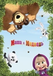 Masha and the Bear: Season 5
