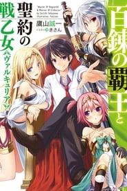 Ver Hyakuren no Haou to Seiyaku no Valkyria Serie Online