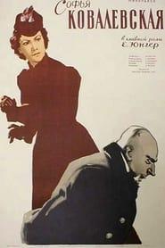 Софья Ковалевская 1956