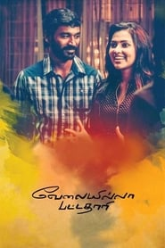 Velaiyilla Pattathari (VIP 2014) Hindi Dubbed