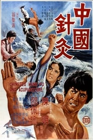 Chinese Kung Fu and Acupuncture (1973)