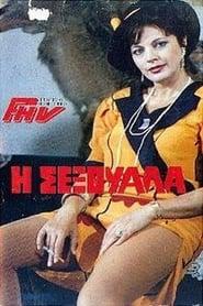 Η Σεξουάλα 1986