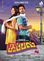 Kappal (2014) Hindi Dubbed WEB-DL 480p & 720p | GDRive