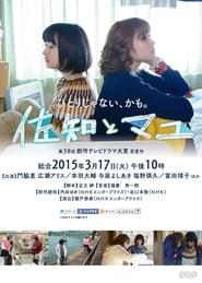 佐知とマユ (2015) Zalukaj Online