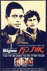 Stigma 1982