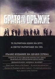 Братя по оръжие (2001)