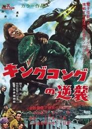 A Fuga de King Kong