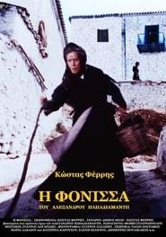 The Murderess (1974)
