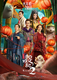 Monster Hunt 2 (2018) Full Movie Watch Online Free