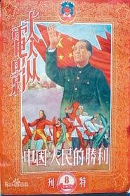 Победа китайского народа