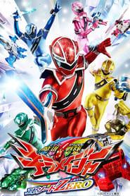 مشاهدة فيلم Mashin Sentai Kiramager: Episode ZERO مترجم