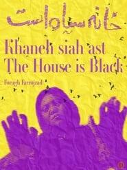 La casa es negra en cartelera