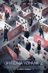 Зрителна измама 2 / Now You See Me 2