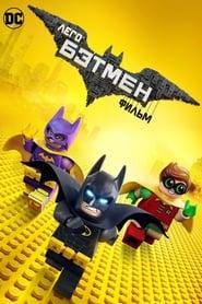 Смотреть Лего Фильм: Бэтмен