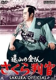 Poster Sakura Official 1962