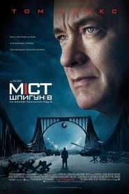 Міст шпигунів