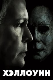 Смотреть Хэллоуин