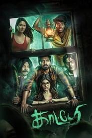 Kaatteri (2021) Tamil Full Movie Watch Online