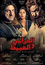 El Haramy wel Abeet movie