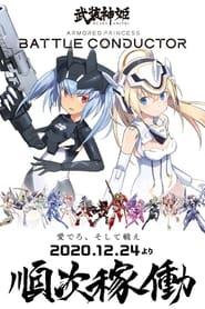 武装神姫 2012