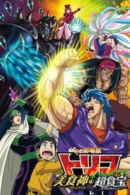 Toriko the Movie: Secret Recipe of Gourmet God!