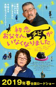 Hatsukoi: Otosan, Chibi ga Inaku Narimashita (2019)