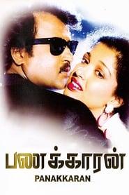 Panakkaran (1990)