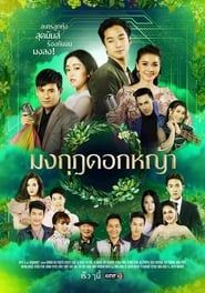 Monggut Dok Ya (2020) poster