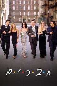 Friends-Azwaad Movie Database