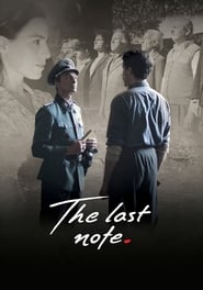 Poster The Last Note 2017