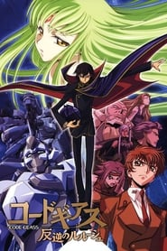 Code Geass: Lelouch of the Rebellion Season 1 Episode 15