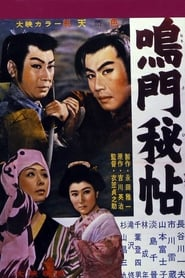 Secret of Naruto (1957)