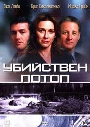 Killer Flood: The Day the Dam Broke (2003)