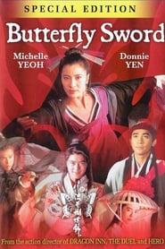 Butterfly Sword (1993)