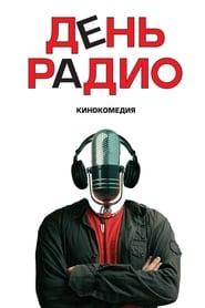 Radio Day (2008)