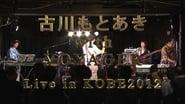 古川もとあき with VOYAGER LIVE 2012