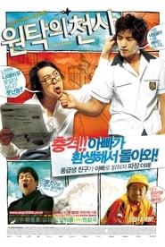 원탁의 천사 2006