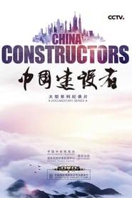 中国建设者 2015