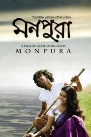 Monpura 2009 Bengali Movie