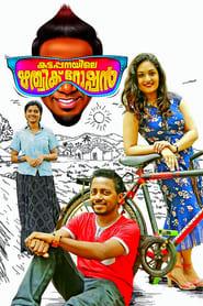 Kattappanayile Rithwik Roshan (2016                     ) Online Cały Film Lektor PL