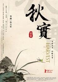 Qiu shi (2020)