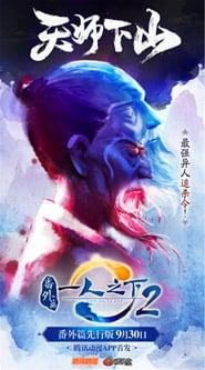 Hitori no Shita: The Outcast - Season 1 Season 0