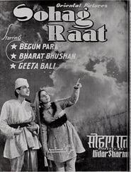 Sohag Raat 1948