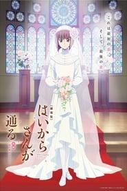 Poster Haikara-san: Here Comes Miss Modern Part 2