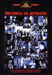 Музика за душата (1991)