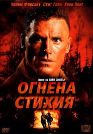 Огнена стихия (1998)