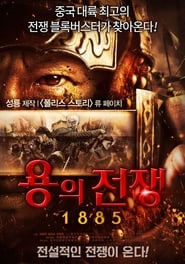 Poster The War of Loong 2017